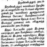 Kalasalingam Anandammal Memorial Kabadi Competition